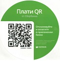 Оплата по QR коду